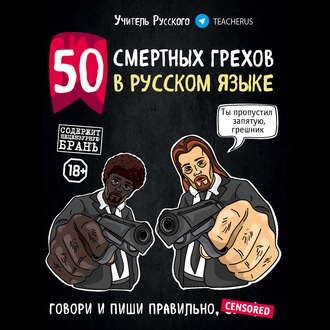 Аудиокнига 50 смертных грехов в русском языке. Говори и пиши правильно