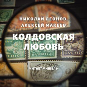 Аудиокнига Колдовская любовь
