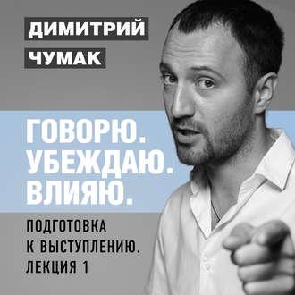 Аудиокнига Подготовка к выступлению: лекция 1. Аудиокурс Димитрия Чумака