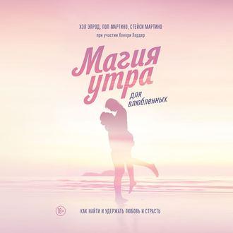Аудиокнига Магия утра для влюбленных. Как найти и удержать любовь и страсть