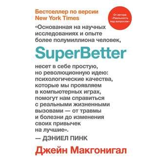 Аудиокнига SuperBetter (Суперлучше)