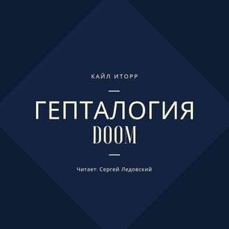 Аудиокнига Гепталогия DOOM