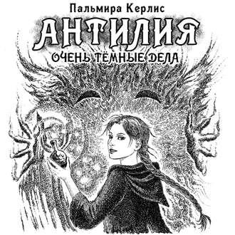 Аудиокнига Антилия. Очень тёмные дела