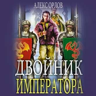 Аудиокнига Двойник императора