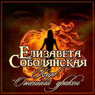 Аудиокнига Клуб «Огненный дракон»