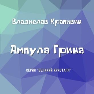 Аудиокнига Ампула Грина