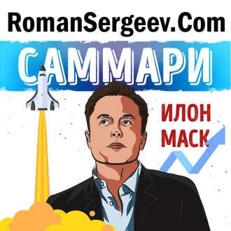 Аудиокнига Илон Маск. Эшли Вэнс. Обзор
