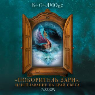 Аудиокнига «Покоритель Зари», или плавание на край света