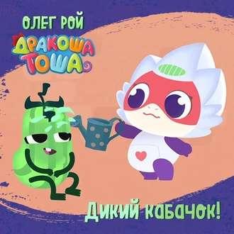 Аудиокнига Дикий кабачок!