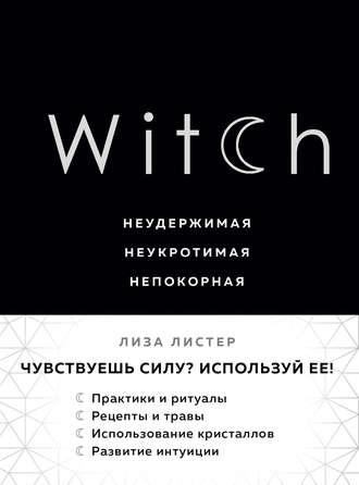 Купить Witch. Неудержимая. Неукротимая. Непокорная