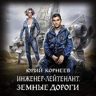 Аудиокнига Инженер-лейтенант. Земные дороги
