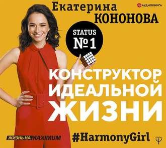 Аудиокнига Конструктор идеальной жизни. #HarmonyGirl
