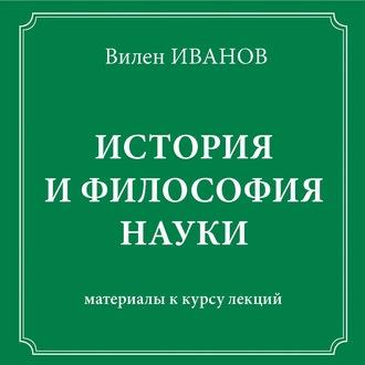 Аудиокнига История и философия науки. Материалы к курсу лекций