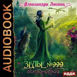 Аудиокнига Зелье №999