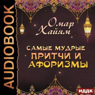 Аудиокнига Самые мудрые притчи и афоризмы