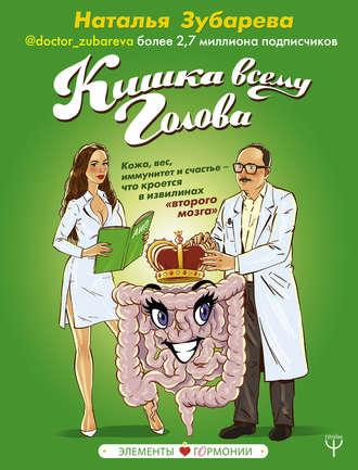 Купить Кишка всему голова. Кожа, вес, иммунитет и счастье – что кроется в извилинах «второго мозга»