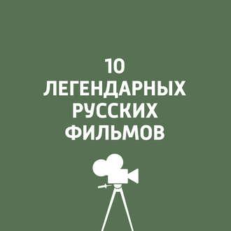 Аудиокнига Мой друг Иван Лапшин