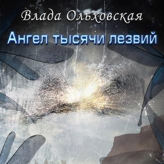 Аудиокнига Ангел тысячи лезвий
