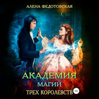 Аудиокнига Академия магии Трех Королевств