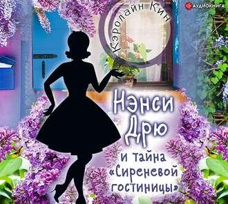 Аудиокнига Нэнси Дрю и тайна «Сиреневой гостиницы»