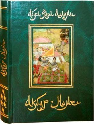 Купить Акбар-Наме. Книга 6