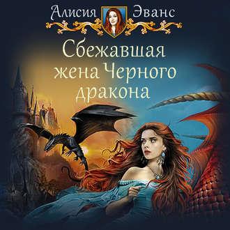 Аудиокнига Сбежавшая жена Черного дракона