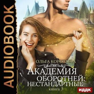 Аудиокнига Академия оборотней: нестандартные. Книга 3