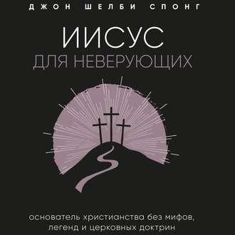 Аудиокнига Иисус для неверующих
