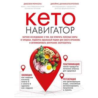 Аудиокнига Кето-навигатор. Научное исследование о том, как отличить полезные жиры от вредных, подобрать идеальный рацион для своего организма и оптимизировать…