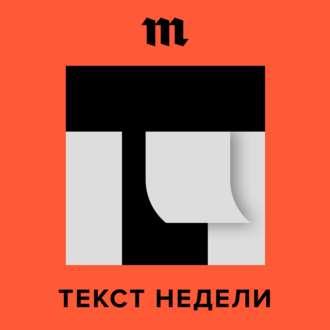 Аудиокнига Как в Управделами президента создали «русский Палантир» — и научились собирать досье на любого пользователя соцсетей