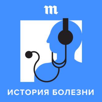 Аудиокнига 29 июля мы запускаем новый подкаст — об открытиях, изменивших медицину