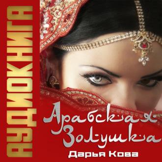 Аудиокнига Арабская Золушка