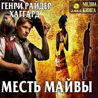 Аудиокнига Месть Майвы