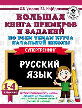 Купить Большая книга примеров и заданий по всем темам курса начальной школы. Русский язык. 1-4 классы