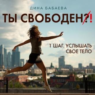 Аудиокнига Ты свободен! ШАГ 1: Услышать тело