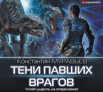 Аудиокнига Тени павших врагов