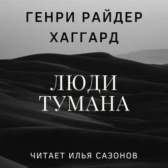 Аудиокнига Люди тумана