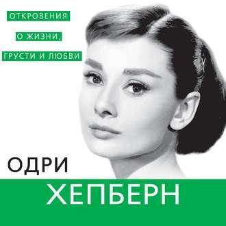 Аудиокнига Одри Хепберн. Откровения о жизни, грусти и любви