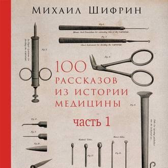 Аудиокнига 100 рассказов из истории медицины. Часть 1 (рассказы с 1 по 50)
