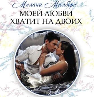 Аудиокнига Моей любви хватит на двоих