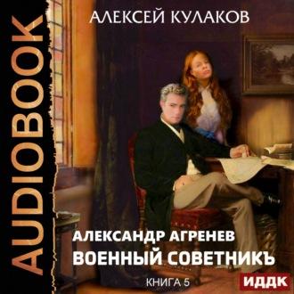 Аудиокнига Военный советникъ