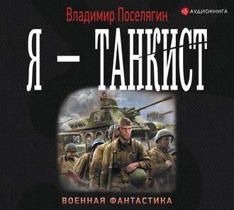 Аудиокнига Я – танкист