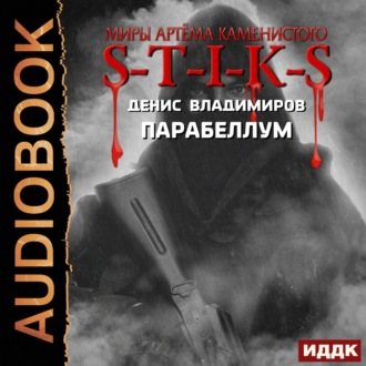 Аудиокнига S-T-I-K-S. Парабеллум