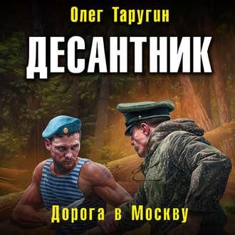 Аудиокнига Десантник. Дорога в Москву