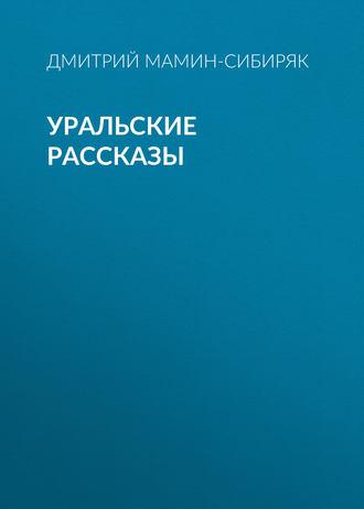 Аудиокнига Уральские рассказы