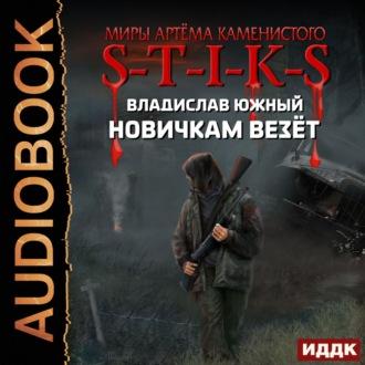 Аудиокнига S-T-I-K-S. Новичкам везёт