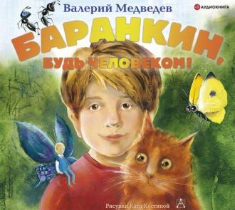 Аудиокнига Баранкин, будь человеком!