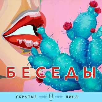 Аудиокнига Современное уличное искусство (Сабина Чагина)
