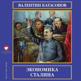 Аудиокнига Экономика Сталина