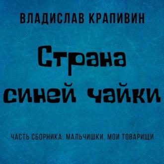 Аудиокнига Страна Синей Чайки